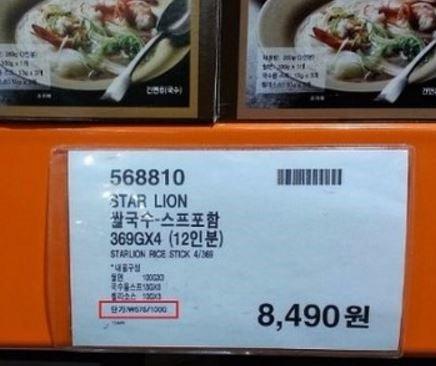 3. 개당, g당 가격 확인    코스트코는 대용량 제품을 판매하기 때문에 이 제품이 정말 저렴한 것인지 구분하기 쉽지 않을 때도 있다.   이럴 때는 가격표 한쪽 작게 표시된 `개` 당 또는 `g`당 가격을 확인하면 된다.  한편 코스트코는 서울 양재점, 상봉점, 양평점을 비롯해 전국 13개 매장을 운영 중이다.