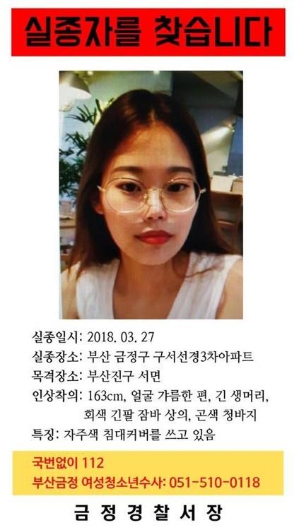 경찰은 우선 김 씨에게 병원 치료를 받게 하고 그동안의 행적을 조사할 예정이다.  김 씨는 지난달 27일 밤 자택에서 어머니와 쓰레기를 버리러 나왔다가 휴대전화를 놔둔 채 사라졌다.