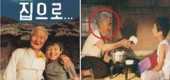 아무도 몰랐던 `집으로` 할머니의 믿을 수 없는 근황