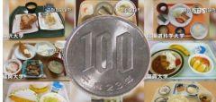 100엔 식사 도입하는 일본의 대학들